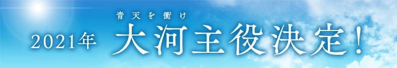 2021年 大河ドラマ「青天を衝け」主役決定!
